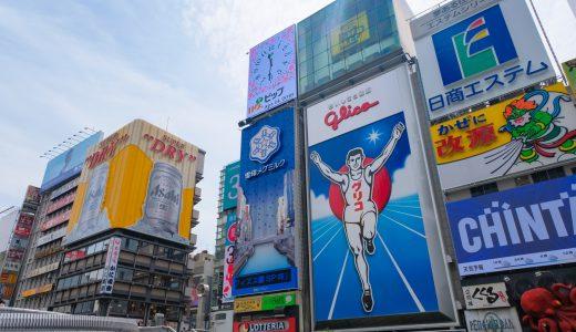 【大阪】あなたの住んでいるところは大丈夫?地震危険地域と、今身につけるべき知識と対策