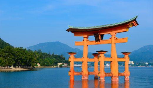 【広島】あなたの住んでいるところは大丈夫?地震危険地域と、今身につけるべき知識と対策