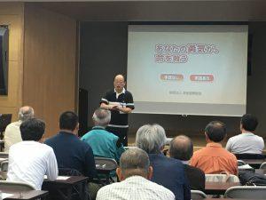 防災に関する講演会