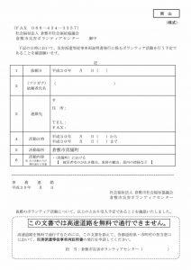 倉敷市災害ボランティア申請