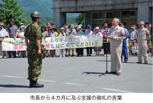 東日本大震災大船渡市自衛隊の感謝セレモニー