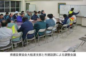 県建設業協力大船渡支部と市建設課による調整会議