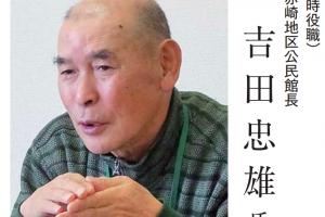 東日本大震災大船渡市地区公民館長インタビュー