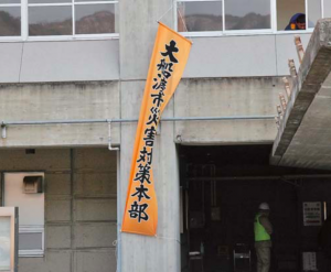 災害対策本部の旗