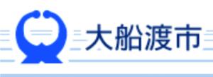 大船渡市 ロゴ