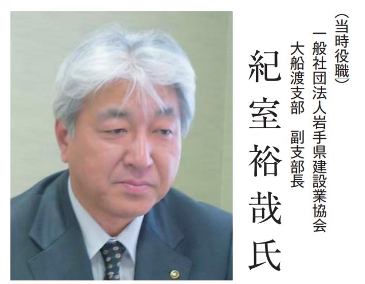 東日本大震災大船渡市建設業協会副支部長インタビュー