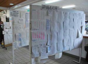 岩手県大船橋市の避難所名簿