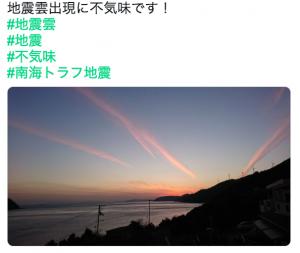 デマ情報地震雲Twitter