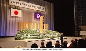 東日本大震災大船渡市追悼式