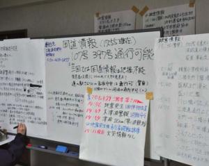 災害対策本部情報共有のホワイトボード
