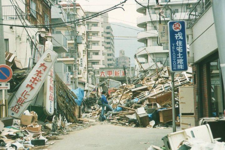 阪神淡路大震災六甲新道周辺のと地震後