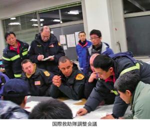大船渡市国際救助隊調整会議