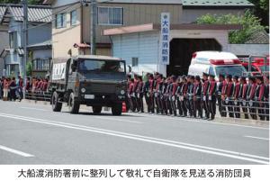 東日本大震災大船渡市消防による自衛隊の見送り