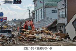 東日本大震災大船渡市国道45号線