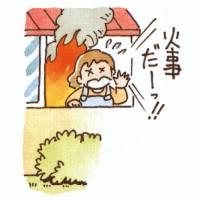 火事の初期消火の三原則早く知らせる