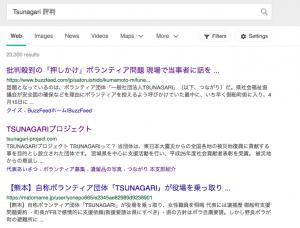 Tsunagari評判の検索結果