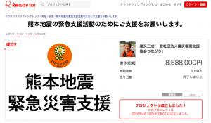 ReadyforでのTsunagariクラウドファンディングページ