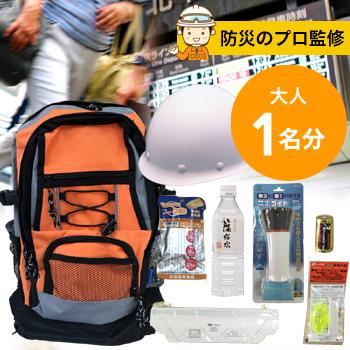 企業向けおすすめ防災セットその1:備館(be-kan )帰宅用セットA