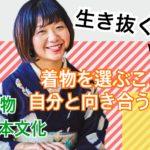 [生き抜く知恵]vol.7 着物