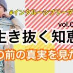 [生き抜く知恵]vol.3 インクルーシブリーダーシップ