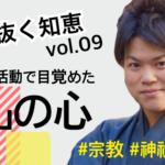 [生き抜く知恵]vol.9 宗教・神社お寺